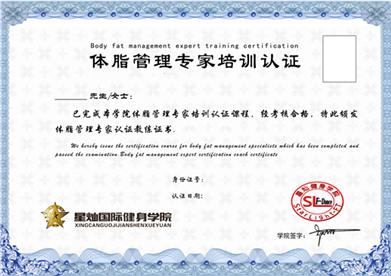 体脂管理专家课程认证