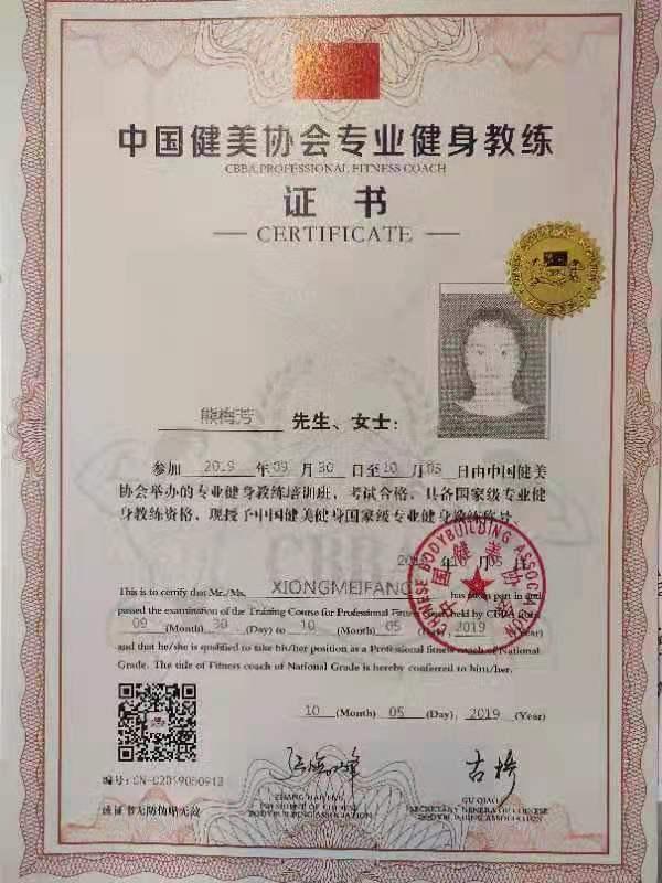 CBBA中国健美协会证书